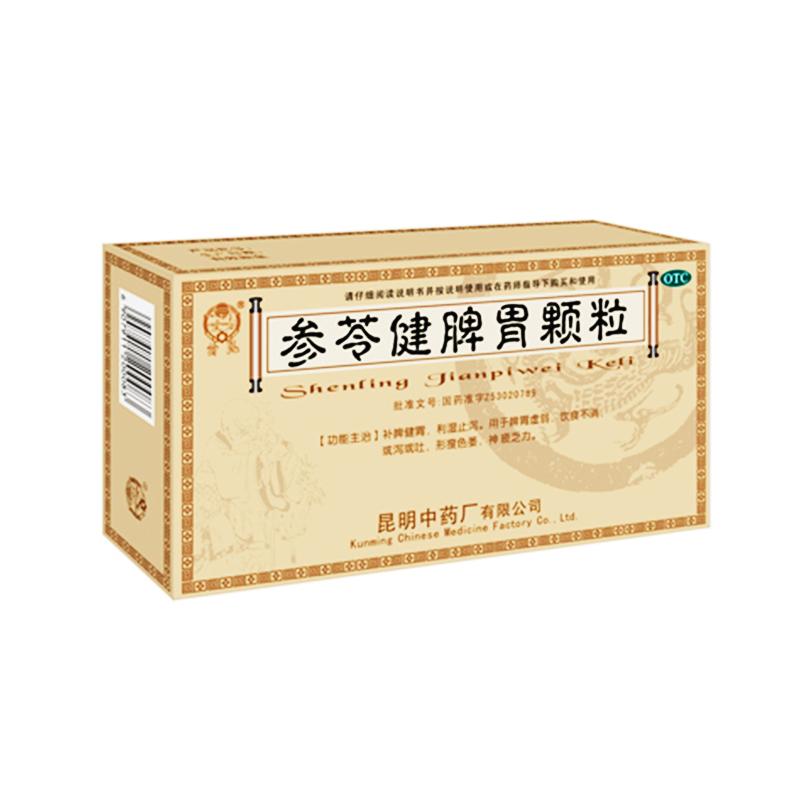【昆中】參苓健脾胃顆粒 (8袋裝)
