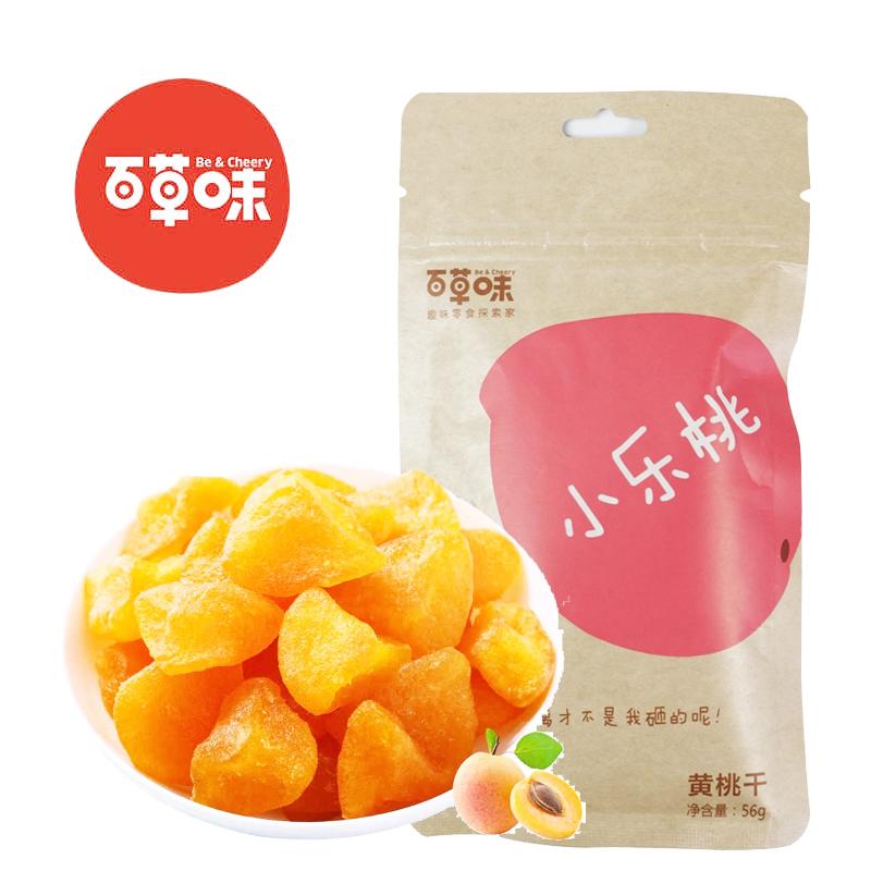 【百草味】黃桃干56g