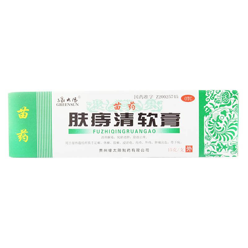 膚痔清軟膏(綠太陽)
