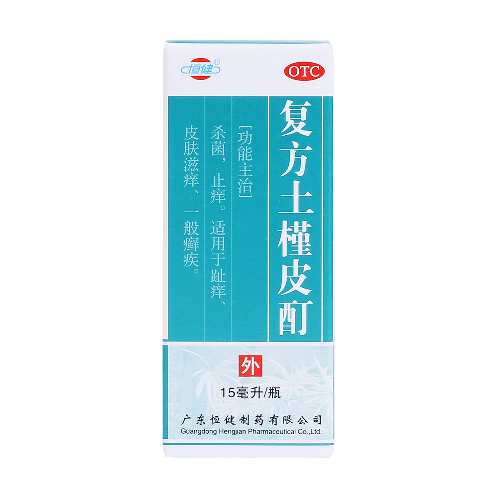 复方土槿皮酊(广东恒健) 15ml