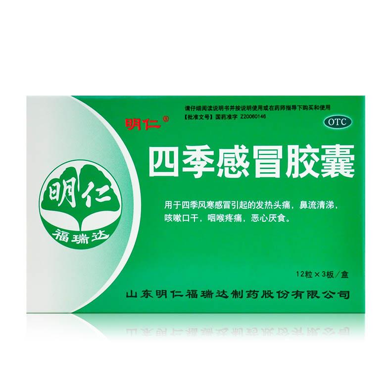 【明仁】 四季感冒胶囊 (36粒装)山东明仁福瑞达