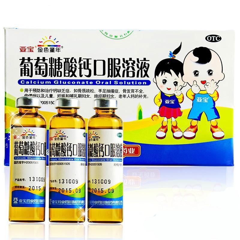 【亞寶】 葡萄糖酸鋅口服溶液 (10支裝)