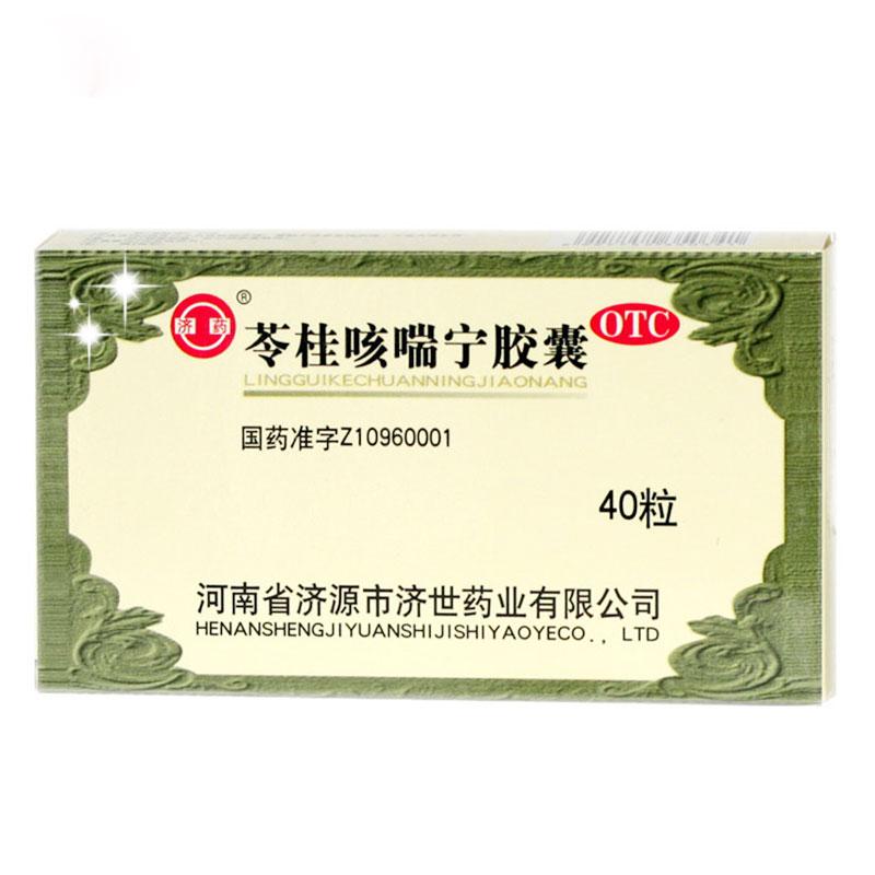 【濟藥】 苓桂咳喘寧膠囊 (40粒裝)