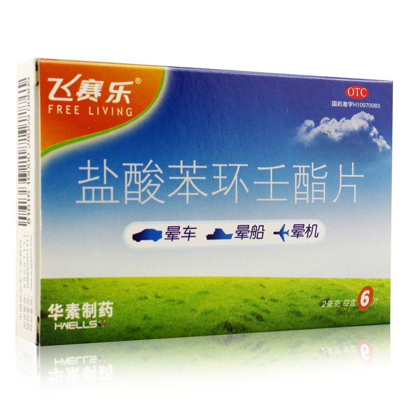 【飞赛乐】盐酸苯环壬酯片 2mg*6片 用于预防 酯片