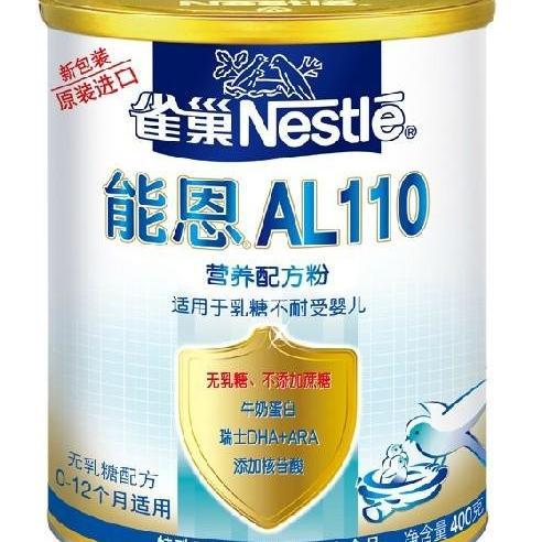 宝宝惠 · 【雀巢】AL110防腹泻奶粉400g(吉2)