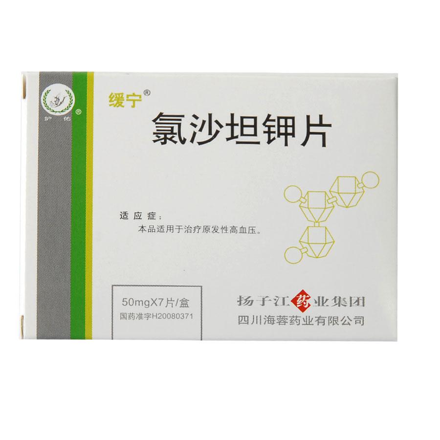 【緩寧】 氯沙坦鉀片 (7片裝)RX  CCVd