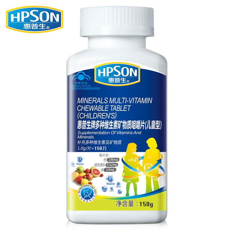 【惠普生牌】多種維生素礦物質咀嚼片(兒童型)150片
