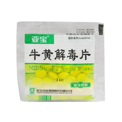 【亞寶】牛黃解毒片RX