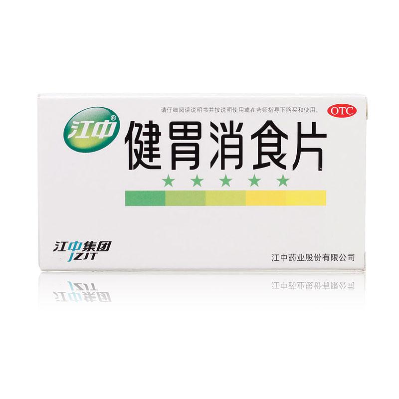【江中成人】健胃消食片(64片)