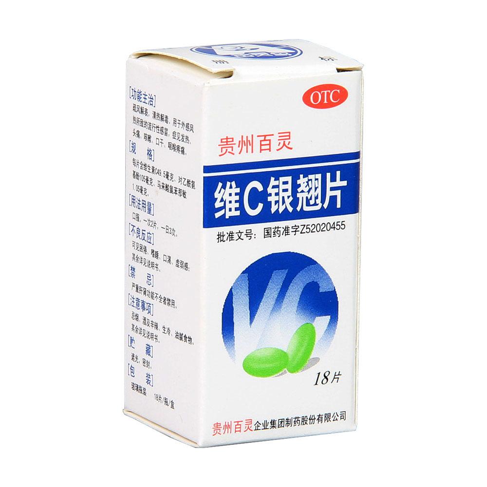 【貴州百靈】維C銀翹片(18片裝)