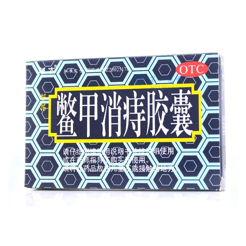【漢方】 鱉甲消痔膠囊 (24粒裝)