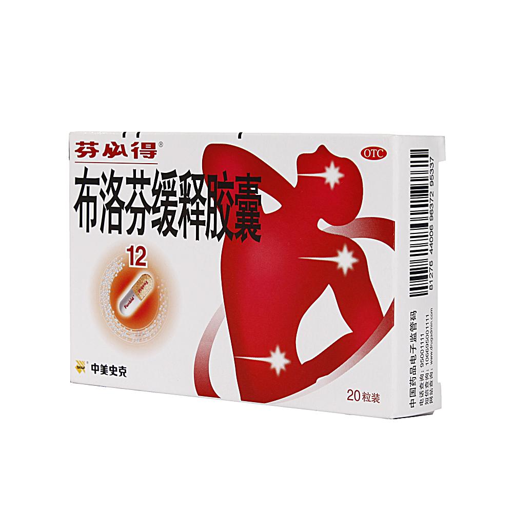 【芬必得】 布洛芬緩釋膠囊 (20粒裝)