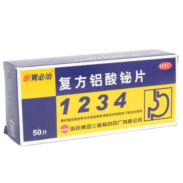 【胃必治】 复方铝酸铋片 (50片装)