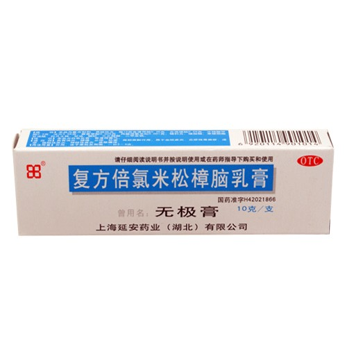 【无极膏】 复方倍氯米松樟脑乳膏 消炎 镇痛 止痒 抗菌