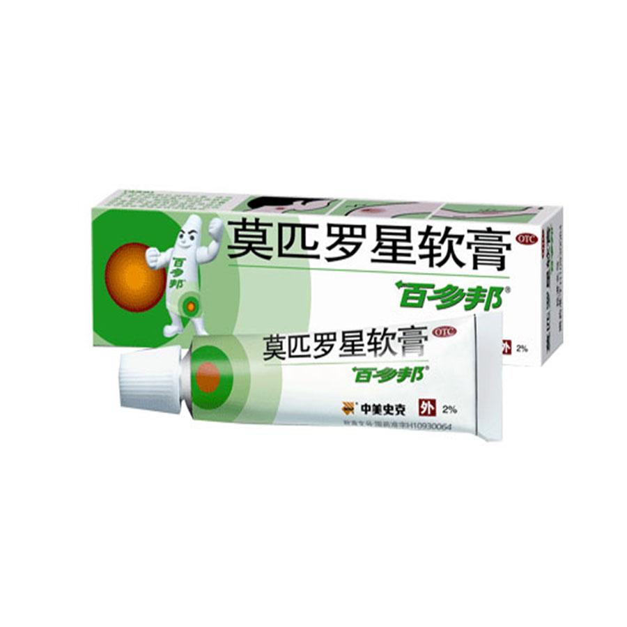 【百多邦】 莫匹罗星软膏 (5克装)