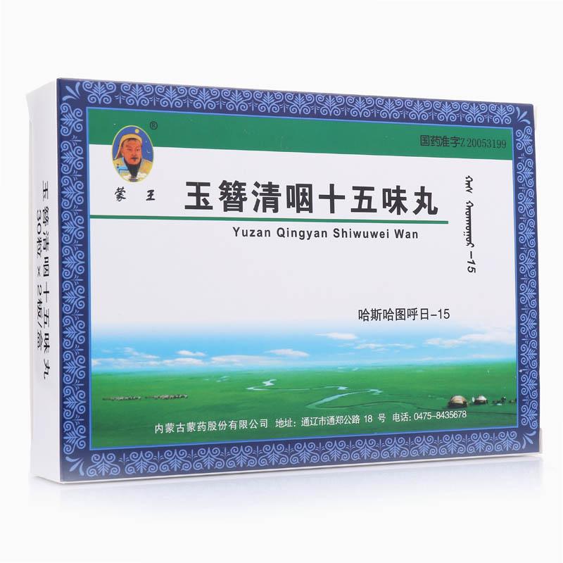 玉簪清咽十五味丸(蒙王)