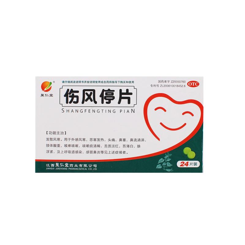 【聚仁堂】 傷風停片(0.36g*24片)