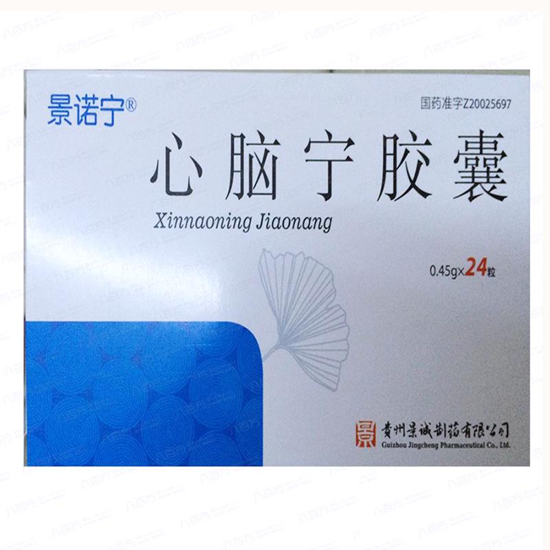 【景诺宁】心脑宁胶囊0.45g*24粒/盒RX