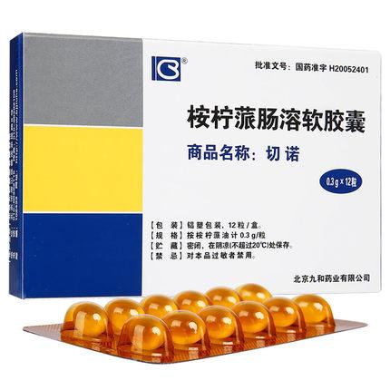 【切诺】 桉柠蒎肠溶软胶囊 0.3g*12粒/盒RX
