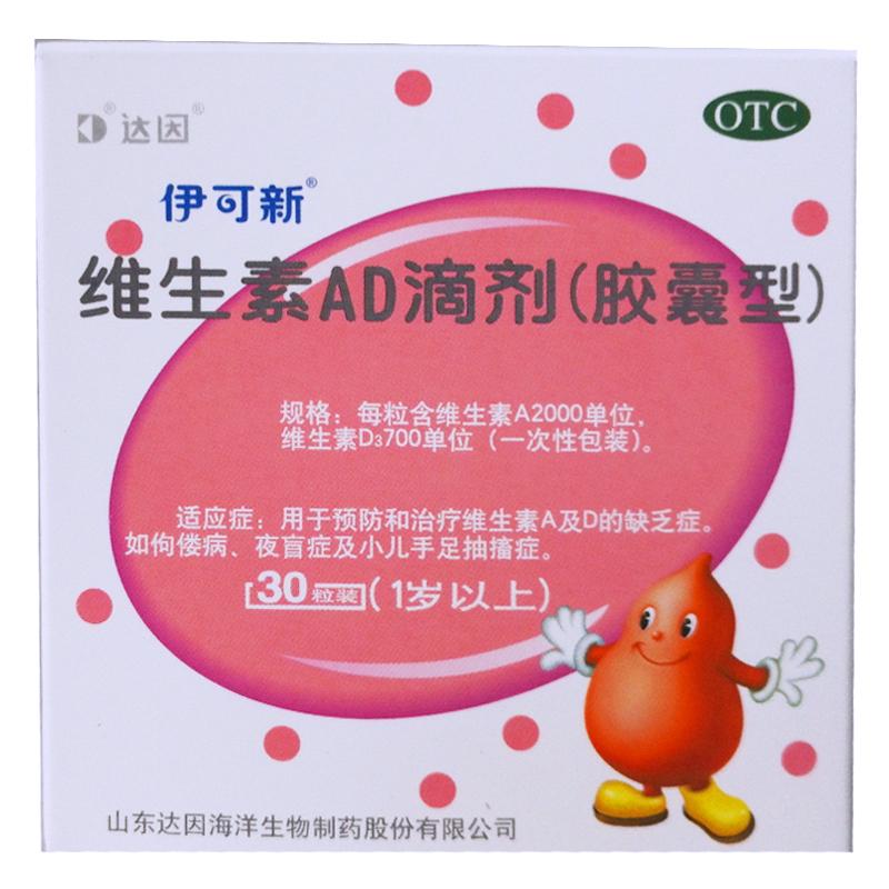 【伊可新】伊可新 维生素AD滴剂 30粒 鱼肝油  生素AD滴剂
