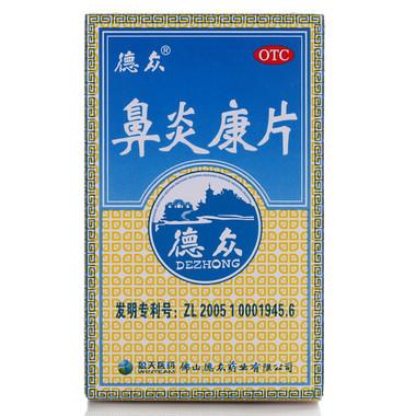 【德眾】 鼻炎康片 (72片裝)