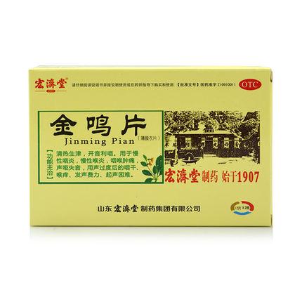 【宏濟堂】 金鳴片 (24片裝)