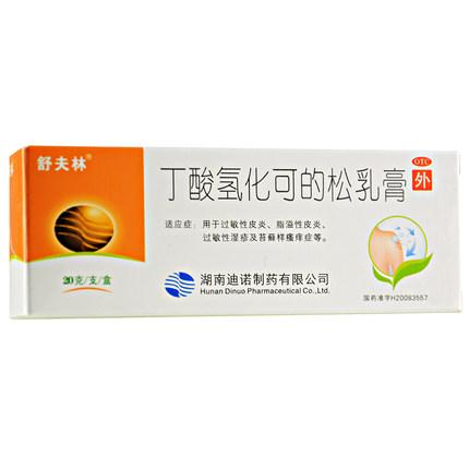 【舒夫林】 丁酸氫化可的松乳膏 (15克裝)