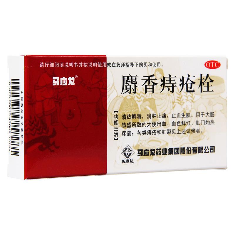 【馬應龍】 麝香痔瘡栓 (12枚裝)