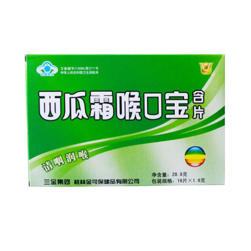 【三金】西瓜霜喉口宝含片原味1.8g*16片