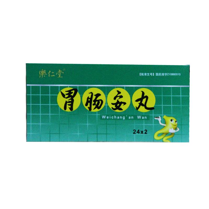 【中新】胃肠安丸 24丸*2