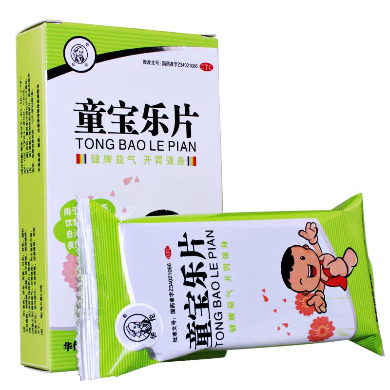 【华佗】童宝乐片48片 饮食不化 自汗盗汗 头发稀黄 面黄瘦弱