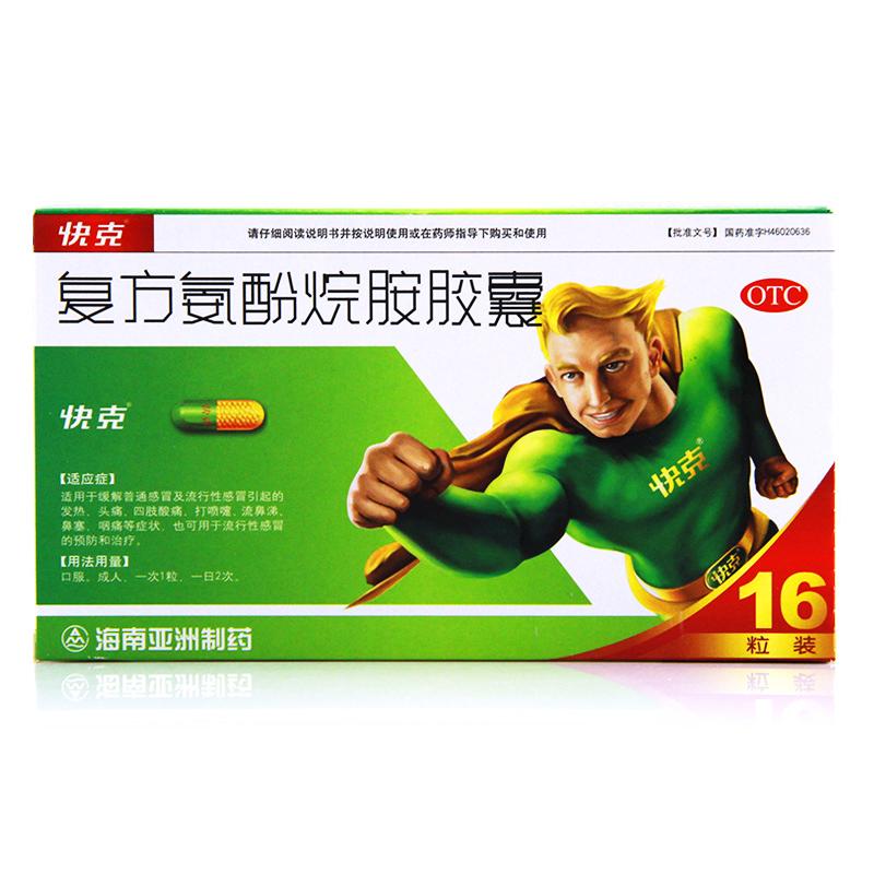 【快克】 復方氨酚烷胺膠囊 (16粒裝)