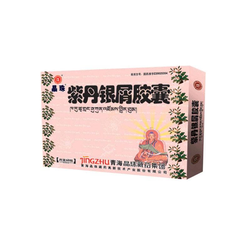 【青海晶珠】紫丹银屑胶囊(0.5g×40粒)RX