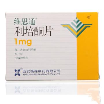 【維思通】利培酮片(1mg*20片)RX