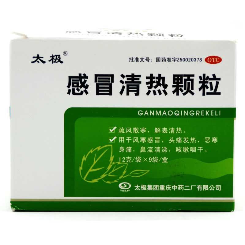 【太極】 感冒清熱顆粒 12g*9袋 風寒感冒 頭痛 發熱 惡寒身痛