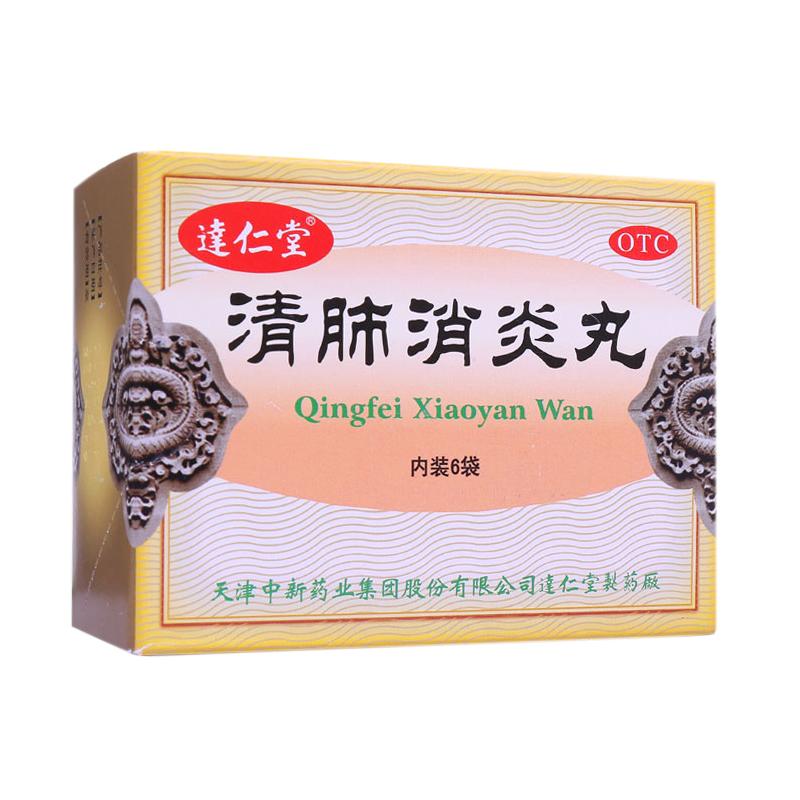 【达仁堂】清肺消炎丸 8g*6袋