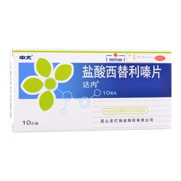 【中大】鹽酸西替利嗪片(10mg*10片)