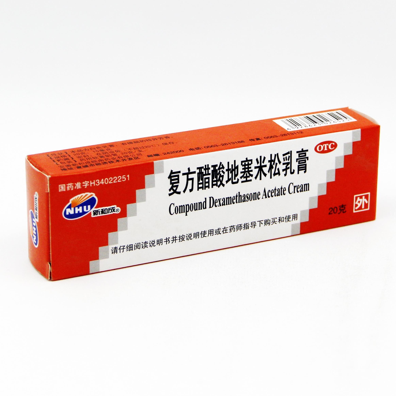 【新和成】復方醋酸地塞米松乳膏 20G/支