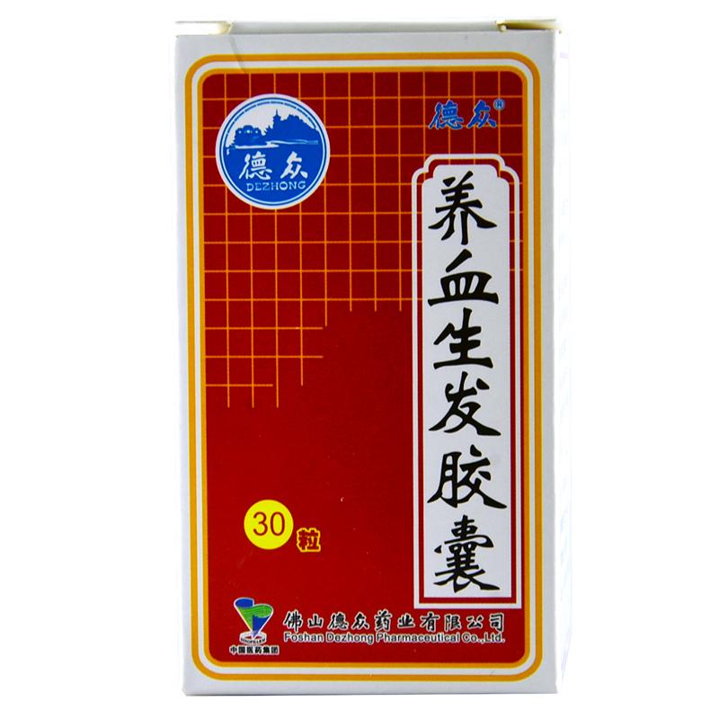 【德眾】 養血生發膠囊 (30粒裝)RX