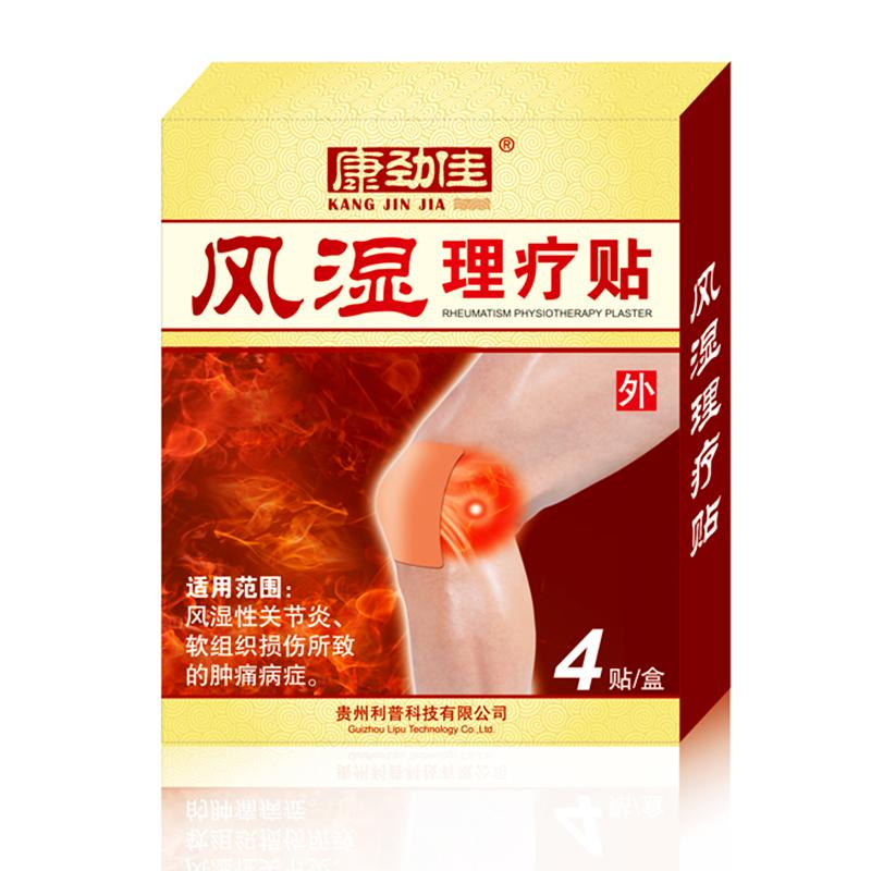 【康勁佳】風濕理療貼4貼裝 適用于 風濕性關節炎 軟組織損傷所致的腫痛