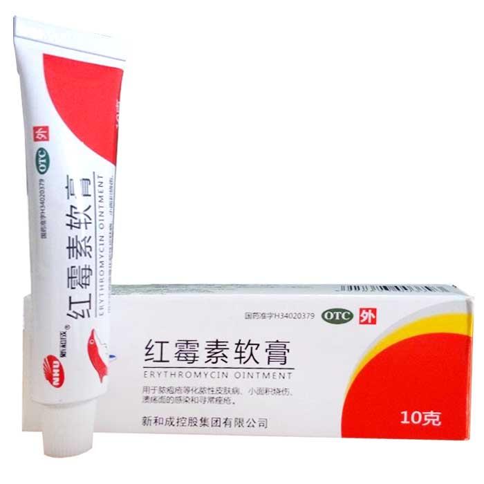 【新和成】 红霉素软膏 10g