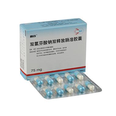 【戴芬】双氯芬酸钠双释放肠溶胶囊RXAnalgesic rheumatism