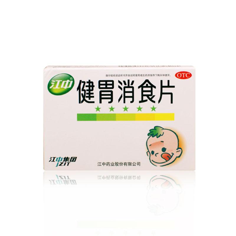 【江中儿童】健胃消食片(0.5g*72片)常用
