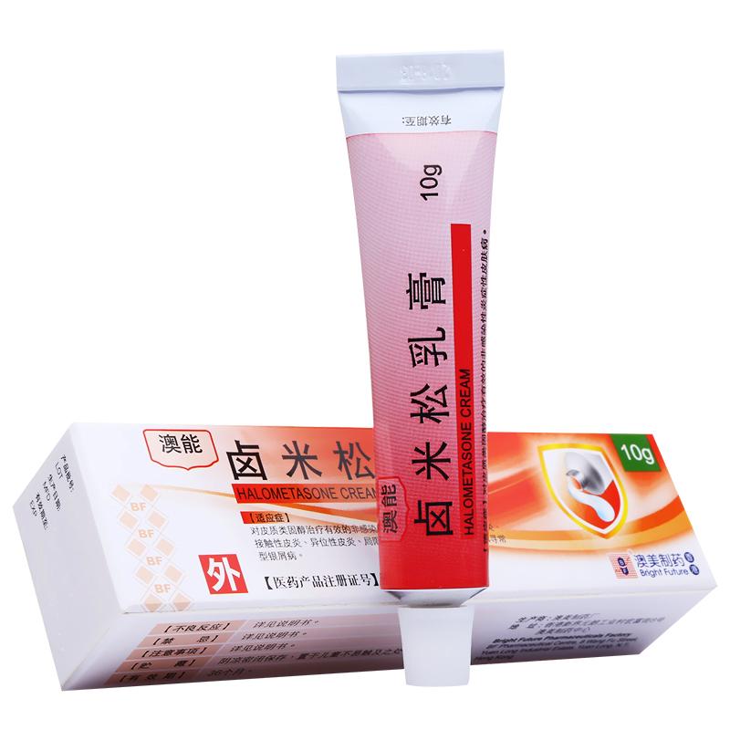 【澳能】鹵米松乳膏 10g*1支/盒RX