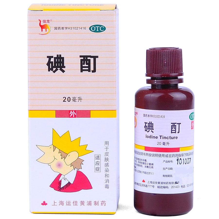 【信龙】 碘酒 (20毫升装)