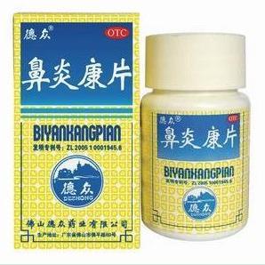 【德众】鼻炎康片 0.37g*150片