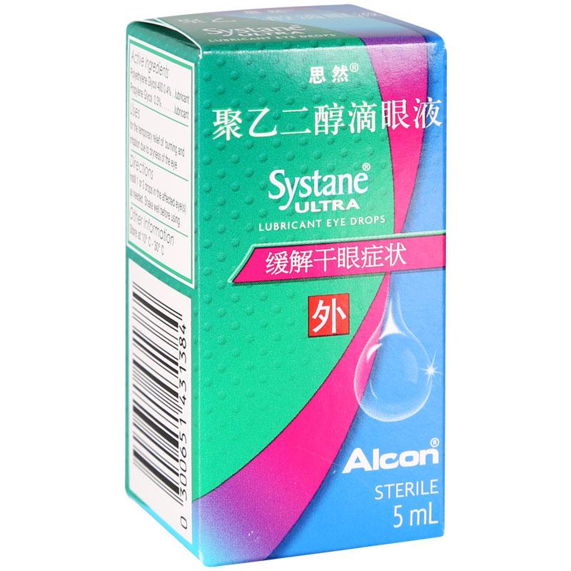 【美国】思然聚乙二醇滴眼液(5ml*1支/盒)