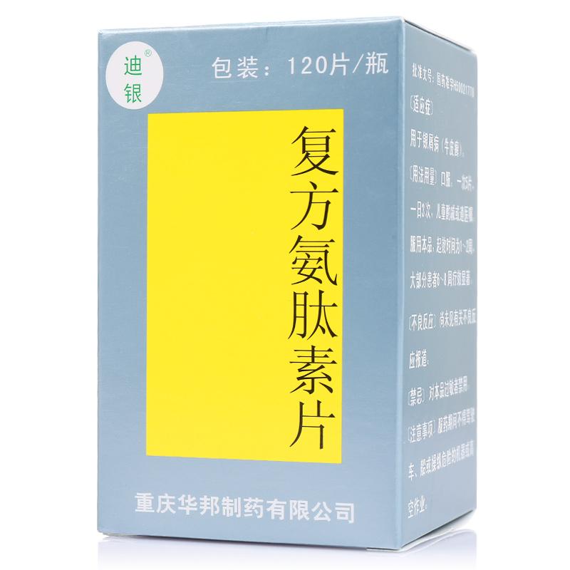 【復方氨肽素片】復方氨肽素片(120片)RX