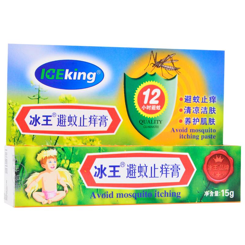 【冰王】避蚊止癢膏(15g)