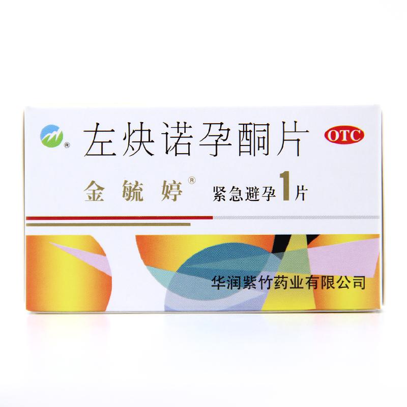 【金毓婷】左炔诺孕酮片 1.5mg*1片   避孕药  房事.